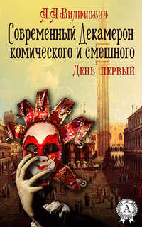 Вилинович, Анатолий  - Современный Декамерон комического и смешного. День первый