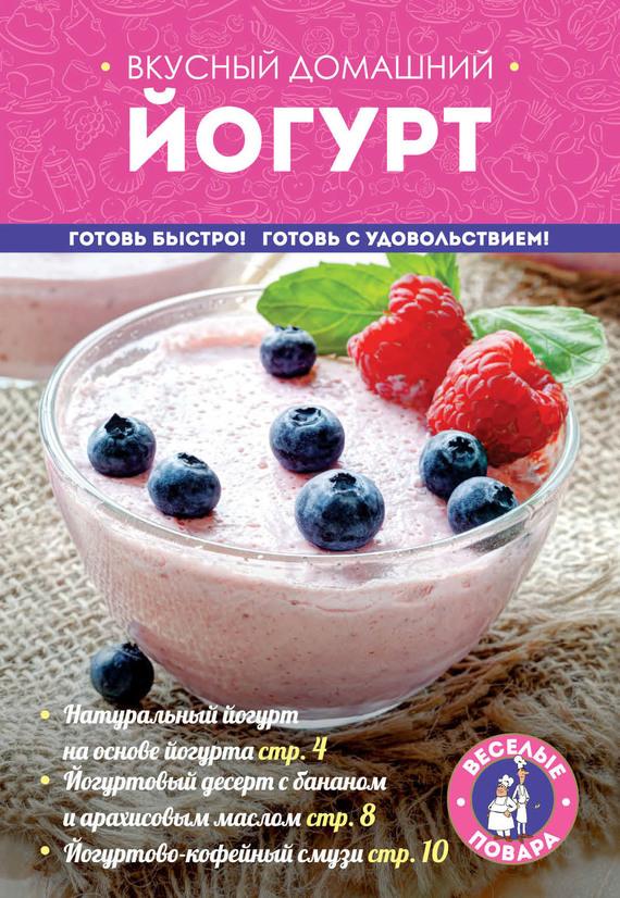 Отсутствует Вкусный домашний йогурт