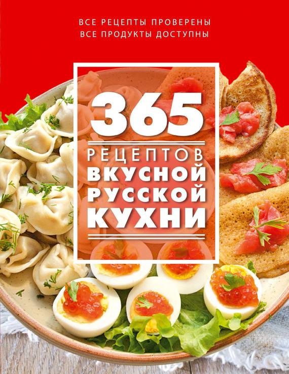 Отсутствует 365 рецептов вкусной русской кухни портбукетница цена и где можно