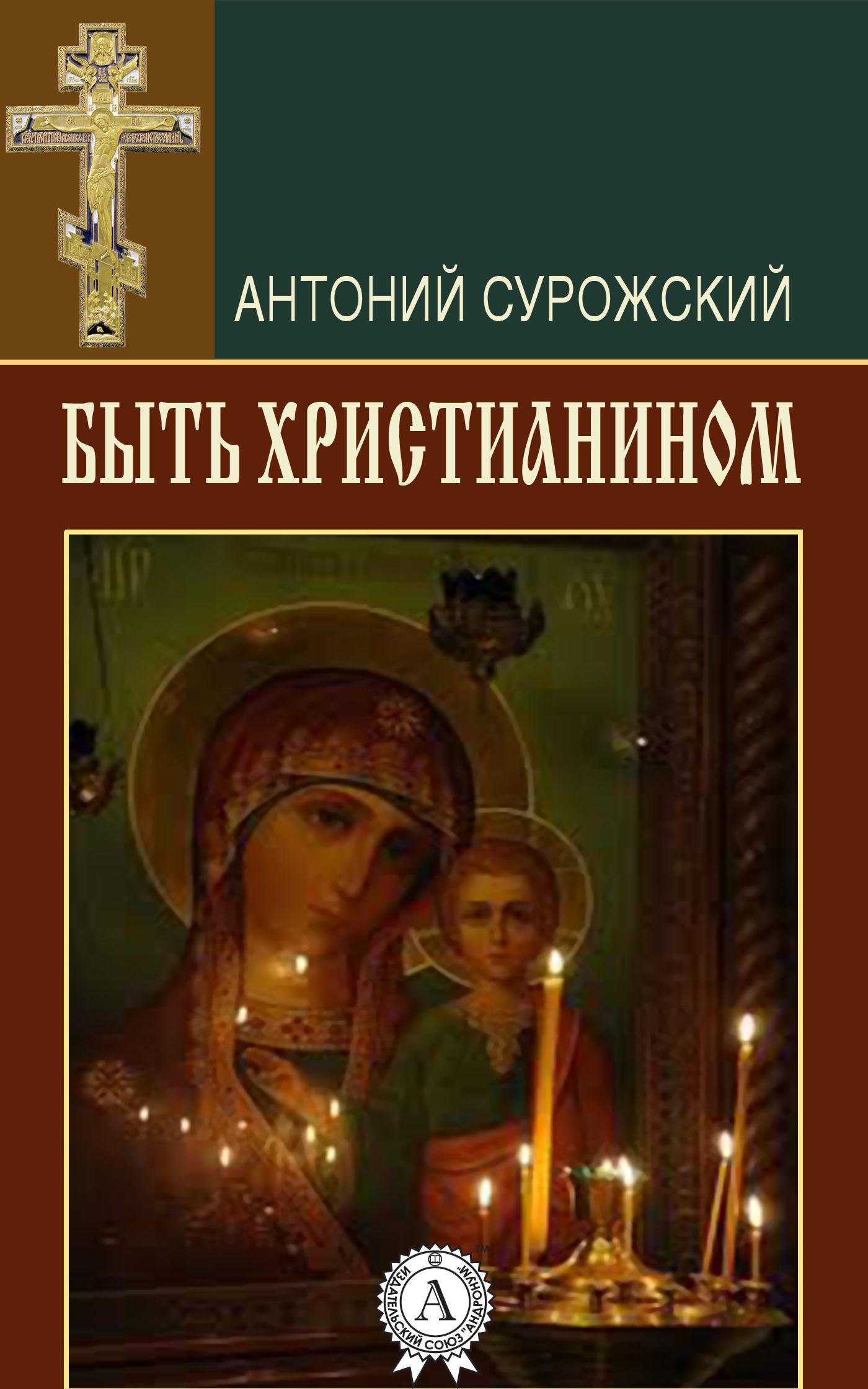 митрополит Антоний Сурожский Быть христианином тайна примирения книга об исповеди и покаянии