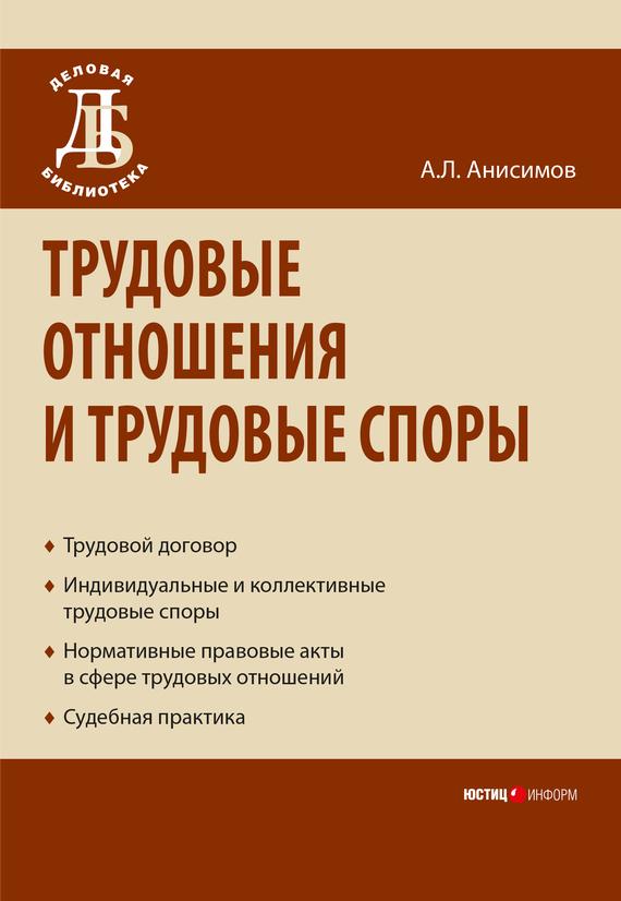 Антон Анисимов Трудовые отношения и трудовые споры семенихин в в трудовой договор и трудовые отношения