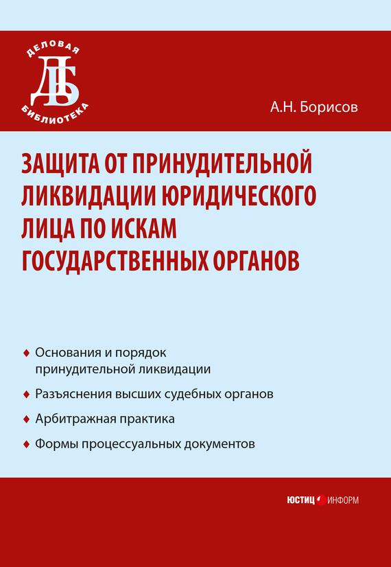 А. Н. Борисов Защита от принудительной ликвидации юридического лица по искам государственных органов