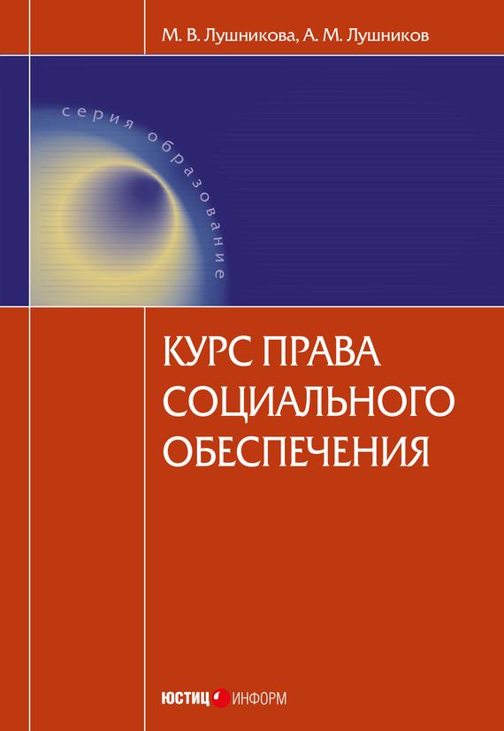 А. М. Лушников бесплатно