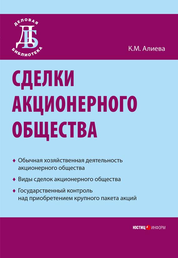 Скачать К. М. Алиева бесплатно Сделки акционерного общества