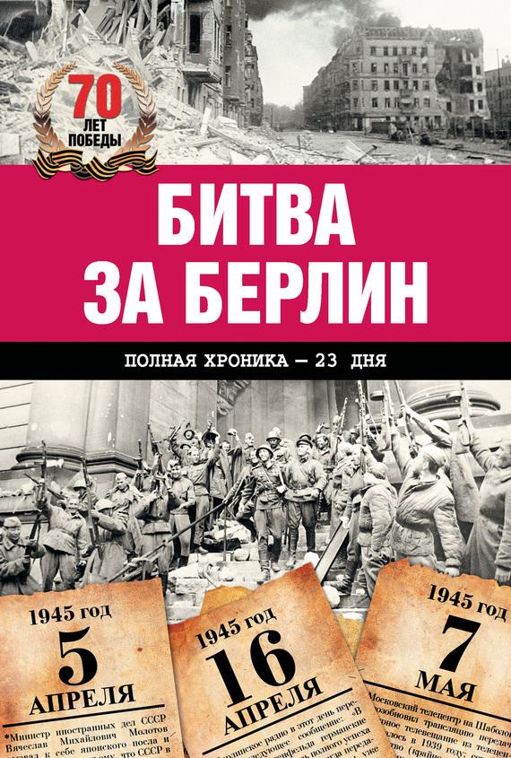 А. В. Сульдин Битва за Берлин. Полная хроника – 23 дня и ночи