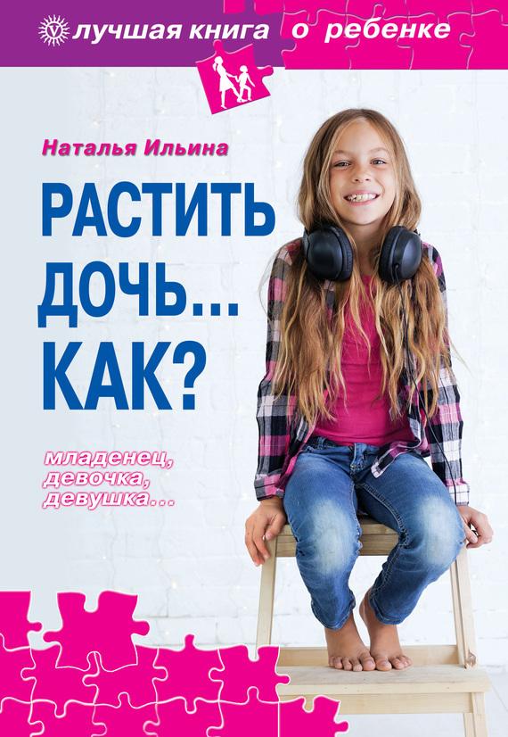 бесплатно Растить дочь Как Скачать Наталья Ильина