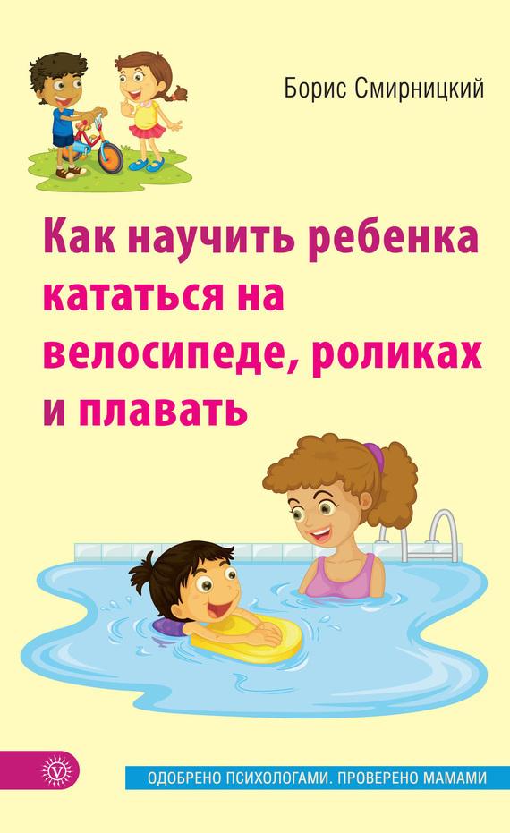 Борис Смирницкий бесплатно