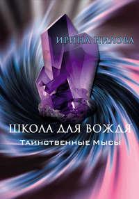 Нилова, Ирина  - Школа для вождя. Книга первая. Таинственные Мысы
