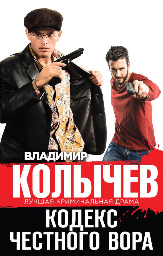 Скачать Владимир Колычев бесплатно Кодекс честного вора