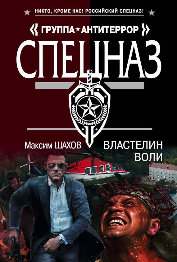 Максим Шахов Властелин воли эбермин где в москве