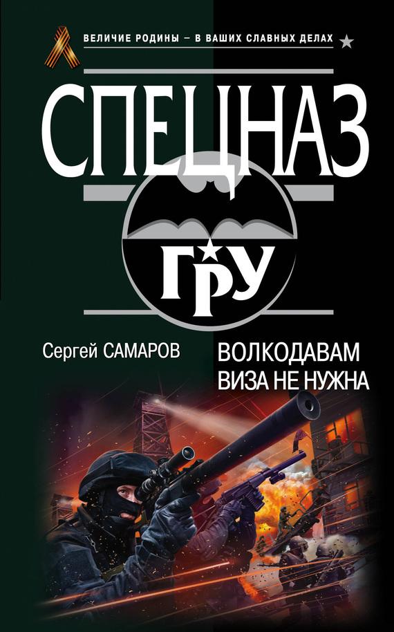 Скачать Сергей Самаров бесплатно Волкодавам виза не нужна