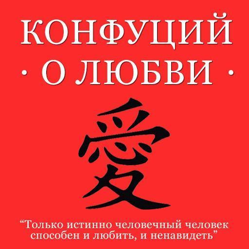 Конфуций Конфуций о любви