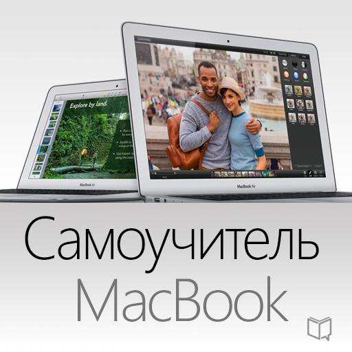 Самоучитель MacBook от ЛитРес