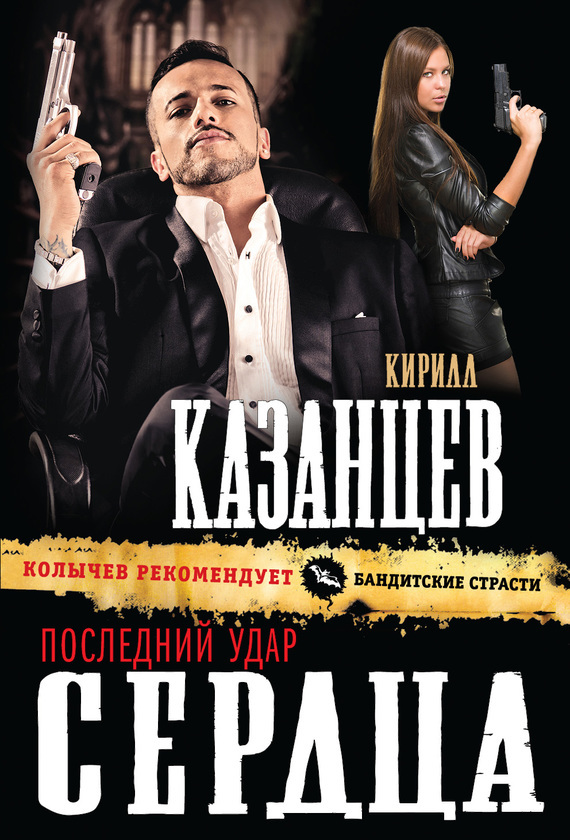 Кирилл Казанцев Последний удар сердца