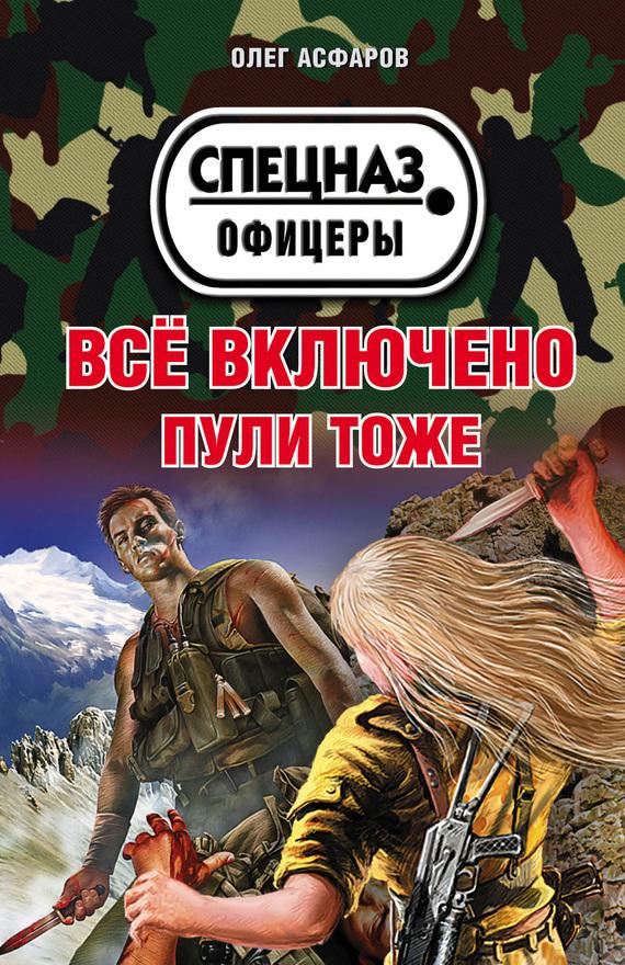 занимательное описание в книге Олег Асфаров