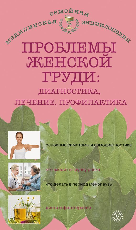 Наталья Данилова Проблемы женской груди: диагностика, лечение, профилактика наталья данилова павловские должны умереть