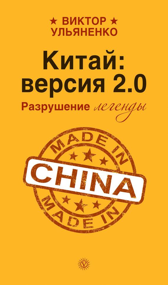 Виктор Ульяненко Китай: версия 2.0. Разрушение легенды что в лояне китай