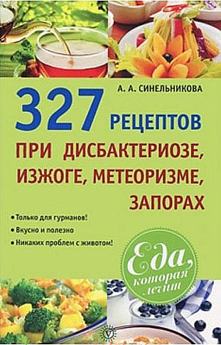 А. А. Синельникова 327 рецептов при дисбактериозе, изжоге, метеоризме, запорах синельникова а 213 рецептов вкусных блюд для аллергиков