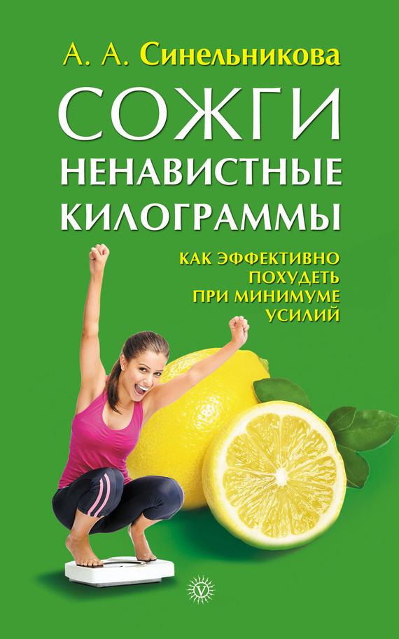 А. А. Синельникова Сожги ненавистные килограммы. Как эффективно похудеть при минимуме усилий