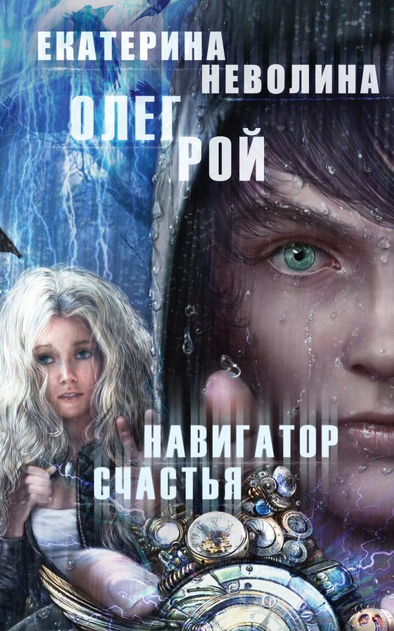 Олег Рой Навигатор счастья олег рой амальгама счастья