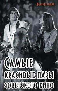 - Самые красивые пары советского кино