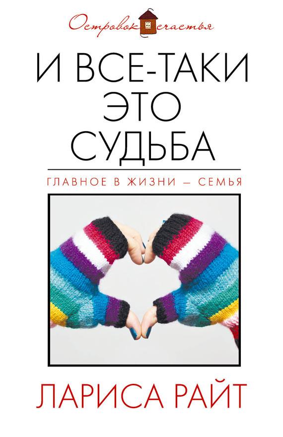 Лариса Райт И все-таки это судьба (сборник) ISBN: 978-5-699-82137-2 лариса райт когда осыпается яблонев цвет