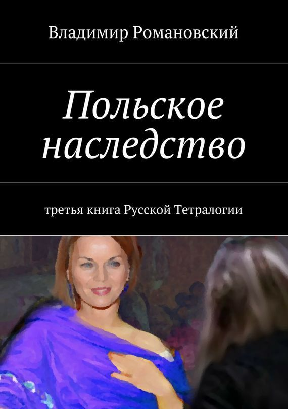 Обложка книги Польское Наследство, автор Владимир Романовский