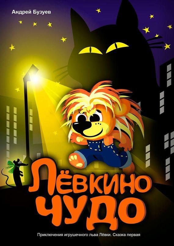 Андрей Бузуев Лёвкино чудо андрей ветер в поисках своего дома