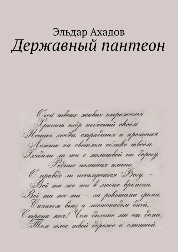 Эльдар Алихасович Ахадов Державный пантеон отсутствует герменея 1 1 2009