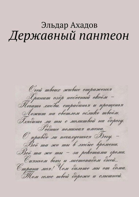 Эльдар Алихасович Ахадов Державный пантеон ozone mxt 3031 5