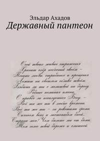 - Державный пантеон