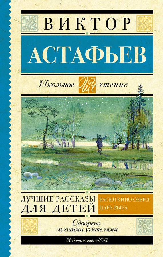 Скачать Лучшие рассказы для детей бесплатно Виктор Астафьев