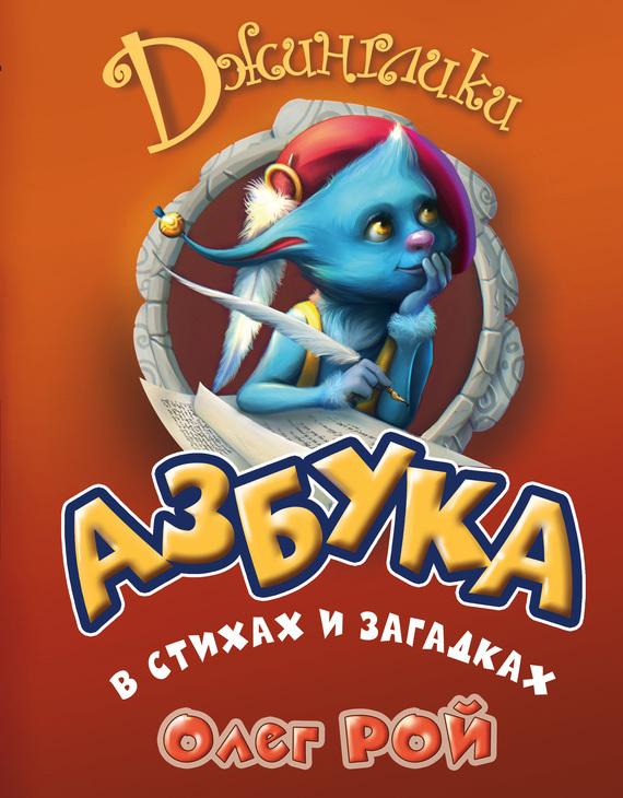 Обложка книги Азбука в стихах и загадках, автор Рой, Олег