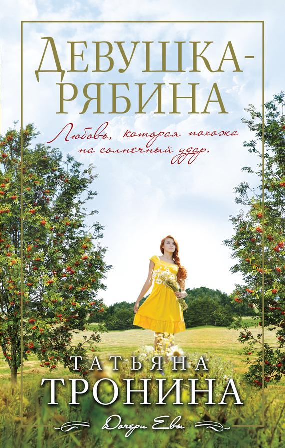 бесплатно Девушка-рябина Скачать Татьяна Тронина