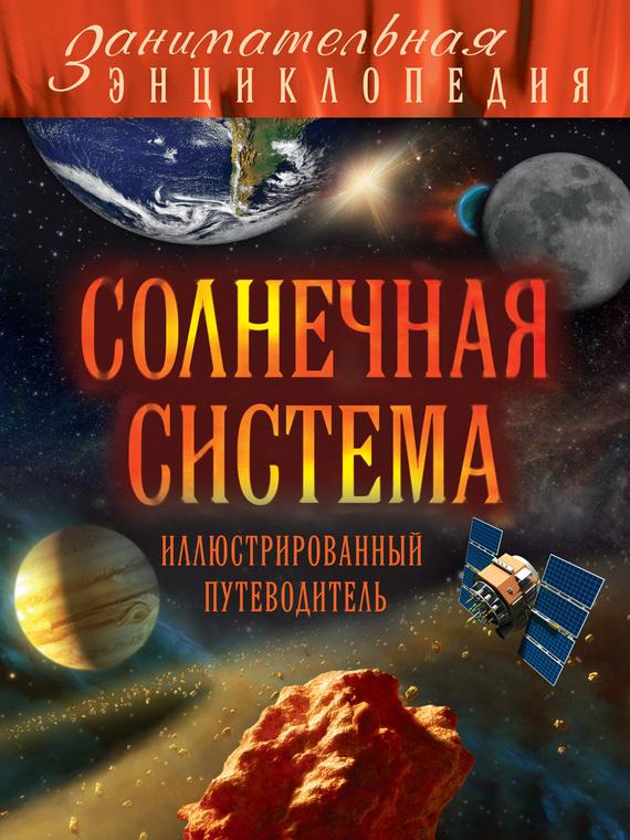 бесплатно Солнечная система. Иллюстрированный путеводитель Скачать Юлия Добрыня
