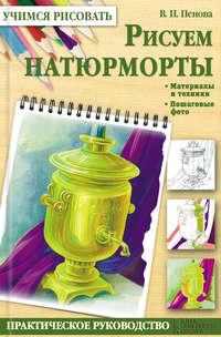Пенова, Валентина  - Рисуем натюрморты