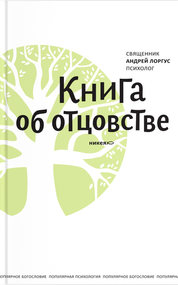 бесплатно Книга об отцовстве Скачать Протоиерей Андрей Лоргус
