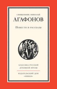 Агафонов, священник Николай  - Повести и рассказы