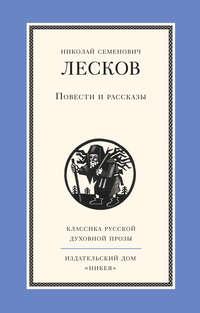 Лесков, Николай  - Повести и рассказы