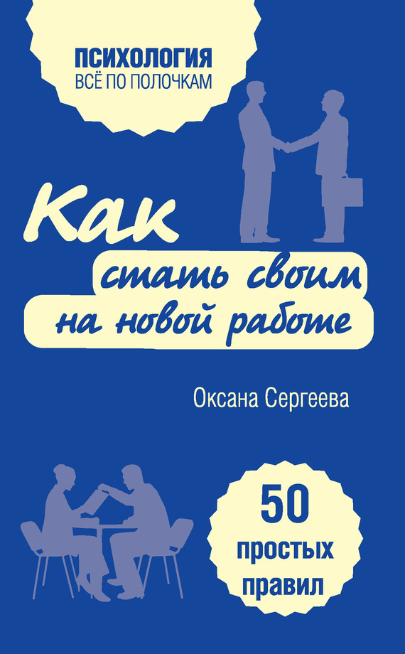 занимательное описание в книге Оксана Сергеева