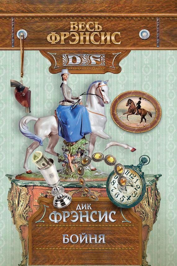 бесплатно книгу Дик Фрэнсис скачать с сайта