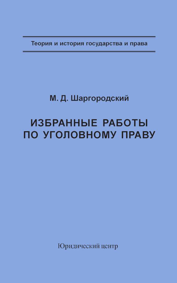 fb2 Избранные работы по проблемам криминалистики и уголовного процесса (сборник)