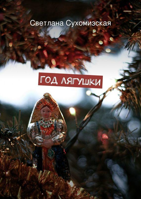 бесплатно Год лягушки Скачать Светлана Сухомизская