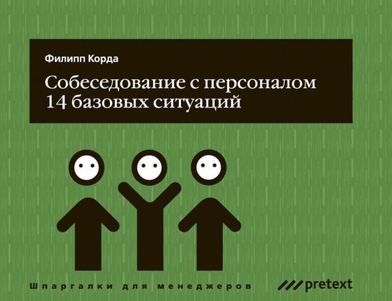 Обложка книги Собеседование сперсоналом, 14базовых ситуаций, автор Корда, Филипп