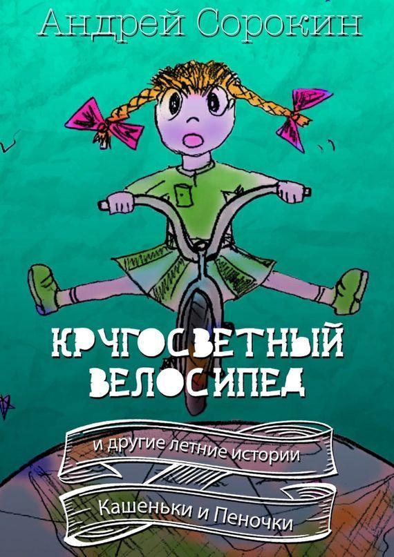 Кругосветный велосипед и другие летние истории Кашеньки и Пеночки от ЛитРес