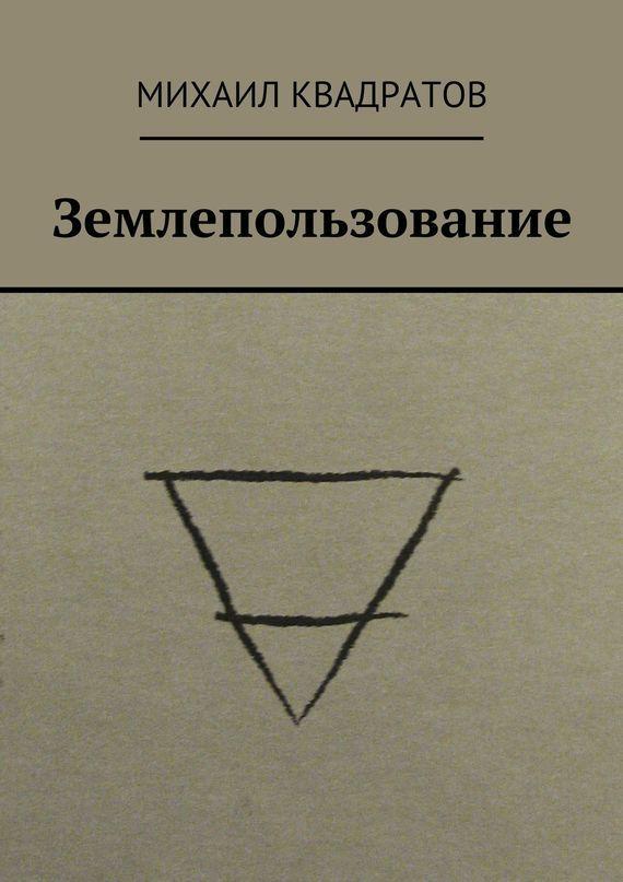 Михаил Квадратов Землепользование единожды солгавший