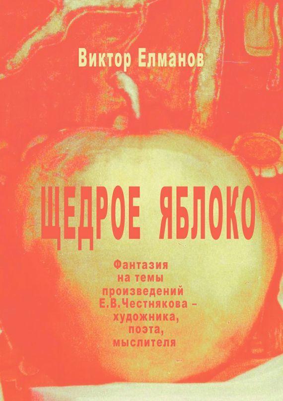 Виктор Сергеевич Елманов Щедрое яблоко