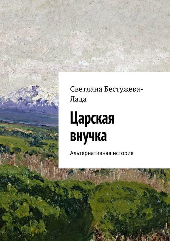 Скачать Царская внучка бесплатно Светлана Игоревна Бестужева-Лада