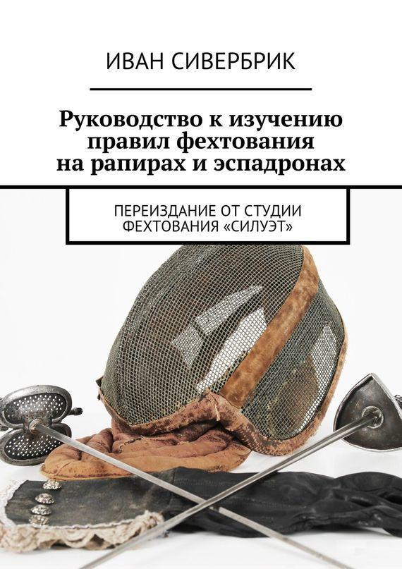 Отсутствует Руководство к изучению правил фехтования на рапирах и эспадронах отсутствует евангелие на церковно славянском языке