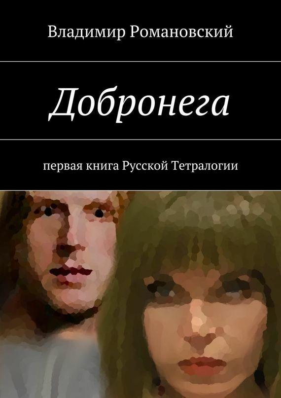 Владимир Романовский Добронега купить шеврале в нижнем новгороде